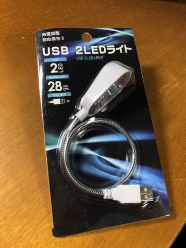 LEDライトとパッケージ
