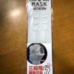 マスクフックのパッケージ2