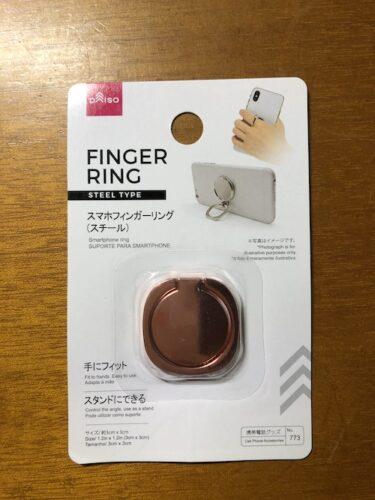 フィンガーリングwithパッケージ