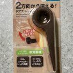 ドアストッパー+パッケージ