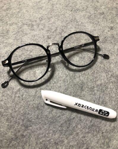メガネ曇り止めメガネ